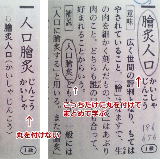 漢検1級の四字熟語は省エネ化して868個に|めぐみ式 漢検1級の ...